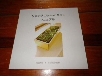 画像1: 部屋の中で、菌ちゃん野菜作り体験 リビングファームキットマニュアル
