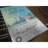 アナスタシアシリーズ4巻改訂版 共同の創造