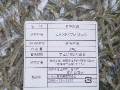 画像2: 出来たて煮干し(かえり)200g