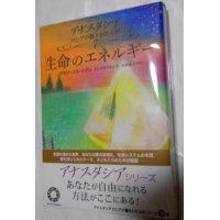 アナスタシアシリーズ7巻 生命のエネルギー