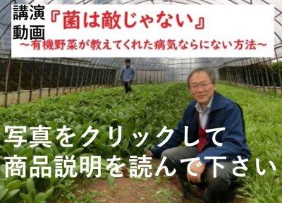画像1: 動画「菌ちゃんは敵じゃない〜有機野菜が教えてくれた病気にならない方法」