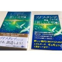 ついに発刊 アナスタシアシリーズ8巻 新しい文明 上