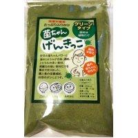 グリーンタイプの「菌ちゃんげんきっこ」60g入。